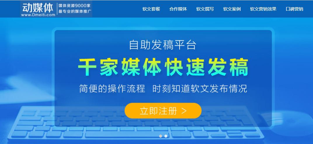 广州新闻稿发布平台有哪些 动媒体让您的软文不再是广告