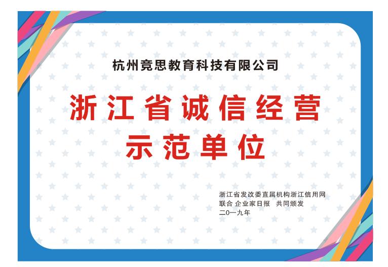 竞思注意力荣获2019浙江省诚信经营示范单位