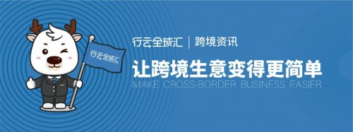 澳大利亞知名品牌Swisse和行云全球匯簽約
