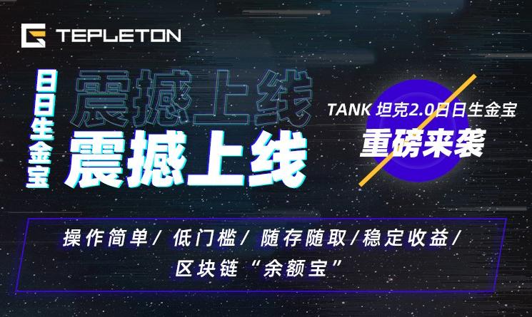 """区块链""""余额宝""""来了!久鼎资本投资的Tepleton重磅发布TANK日日金"""