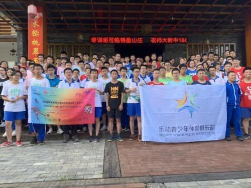 """湖南省青少年""""体育·新时代""""乐动体育智慧校园夏令营"""