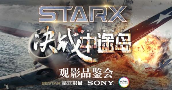 技术让历史场景更真实 星轶影城举办STARX观影会