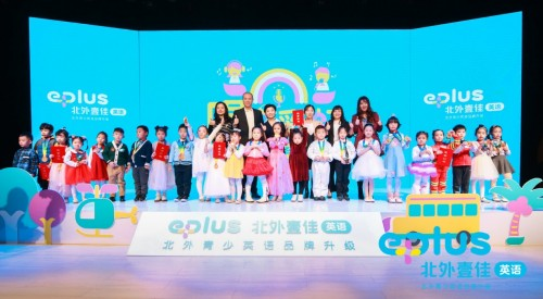 E PLUS北外壹佳英语唱享彩虹歌曲歌谣嘉年华活动成功举办