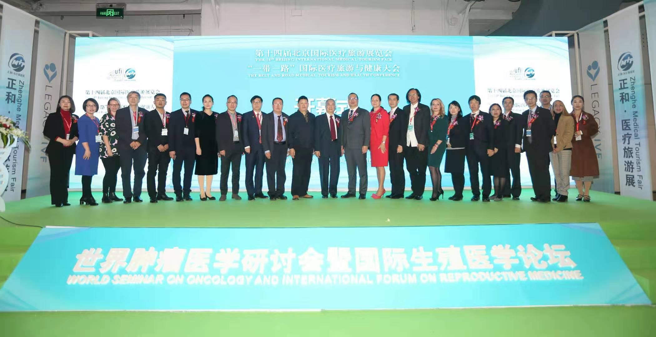 护航国民健康,CMTF国际医旅展在京召开!