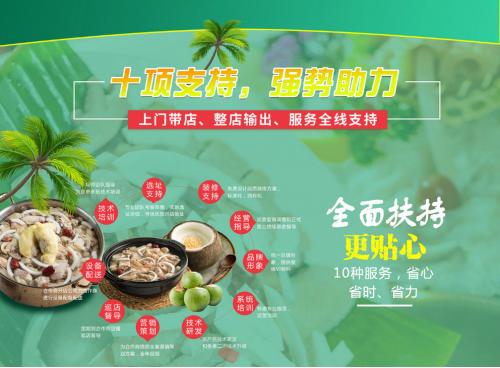 椰语江南海南椰子鸡火锅加盟怎么样?餐饮行业的一种新发展趋势