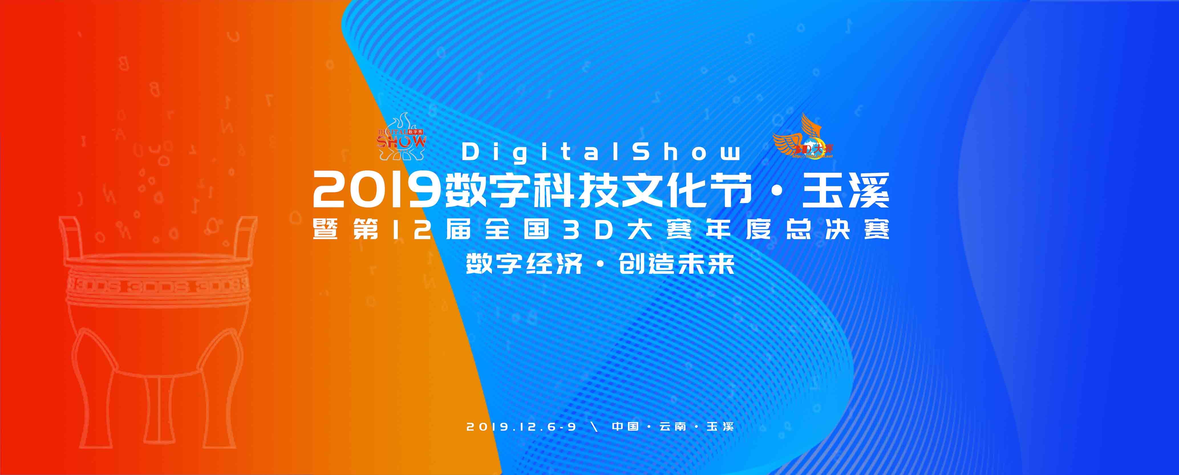 DigitalShow2019数字科技文化节将在云南玉溪举行