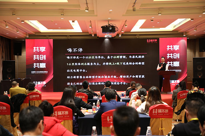 11月27日嗨不停投资峰会成功举行