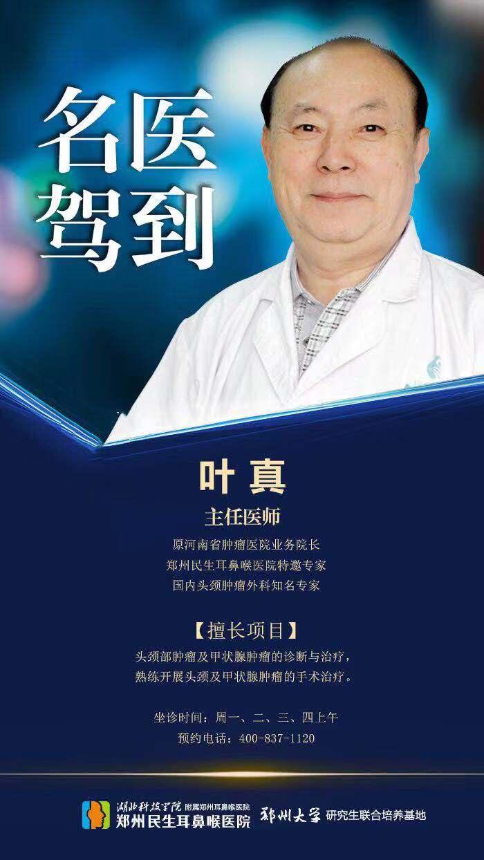 国内知名甲状腺专家,坐诊民生耳鼻喉医院。