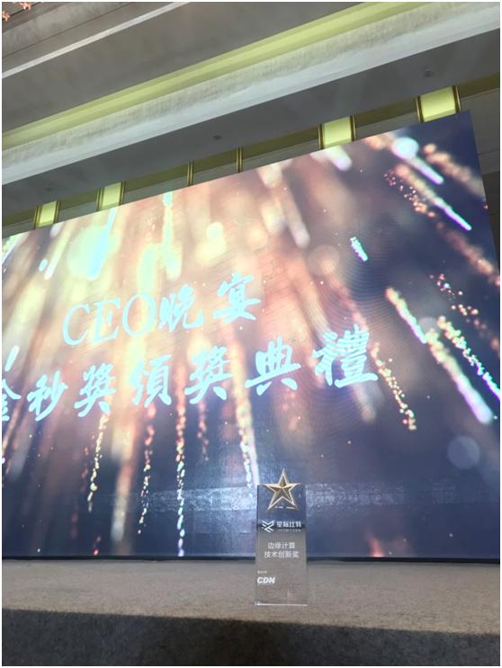 """星际比特斩获""""边缘计算技术创新奖"""""""