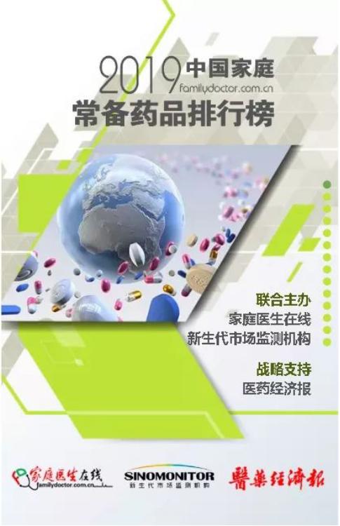 """""""2018-2019年度中国家庭常备药品排行榜""""揭晓,丁桂儿脐贴上榜!"""