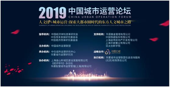 以人文IP赋能长三角发展——2019中国城市运营论坛隆重举行