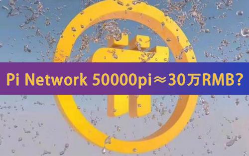5万Pi币价值30万?这可能是最全面的Pi network手机挖矿教程