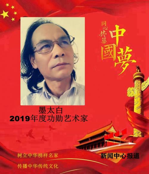 传递时代最强音——2019年度书画功勋人物墨太白