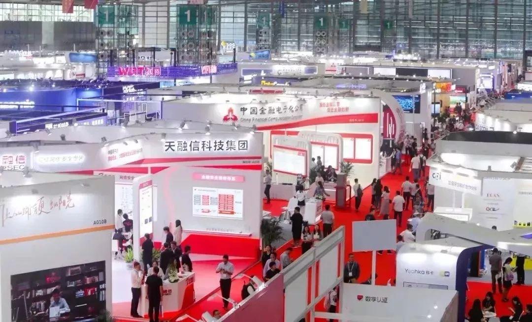 2020第十四届深圳国际金融博览会预告
