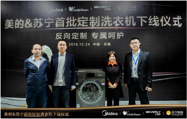 """苏宁易购""""冰箱洗衣机C2M反向定制""""计划开启,携手美的推出首批定制洗衣机"""