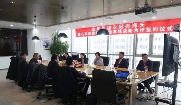 中国勒泰集团与阳光海天达成战略合作