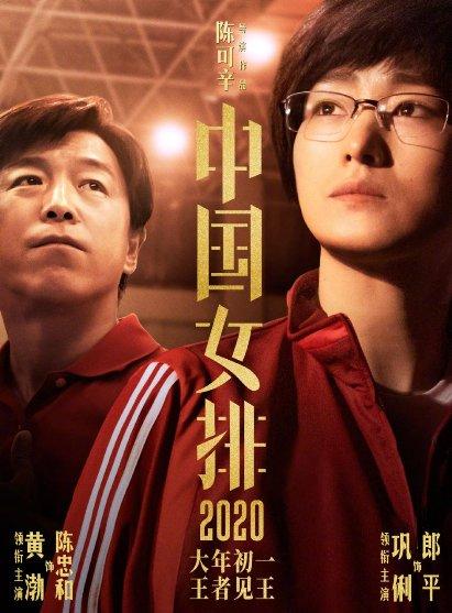 中国移动咪咕成为电影《中国女排》5G全场景战略营销平台