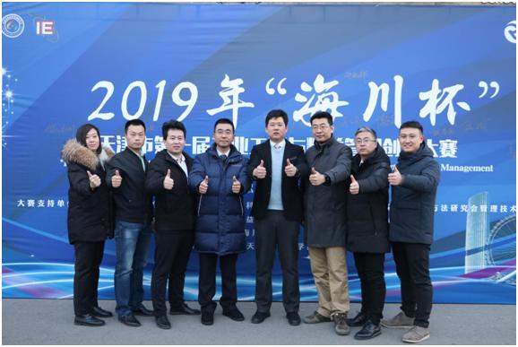 """2019年""""海川杯""""第一届工业工程与精益管理创新大赛在天津工业大学成功举行"""