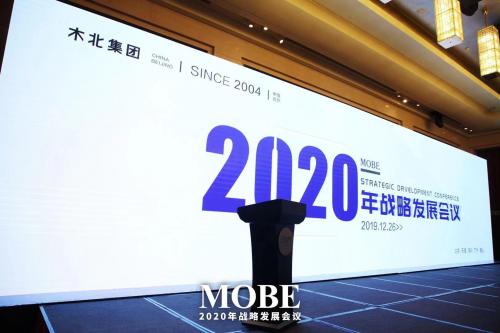 MOBE木北集团 2020年战略发展会议圆满举行