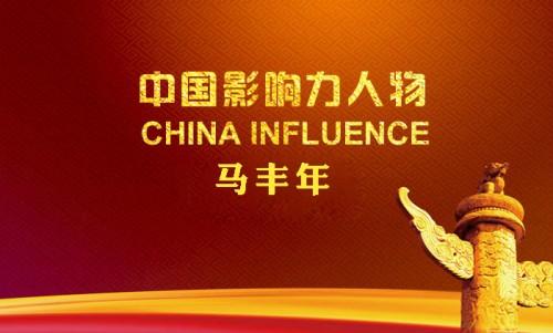 马丰年——中国最具影响力人物