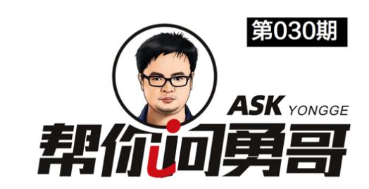 帮你问勇哥030:为什么我劝你一定要进入社群团购?