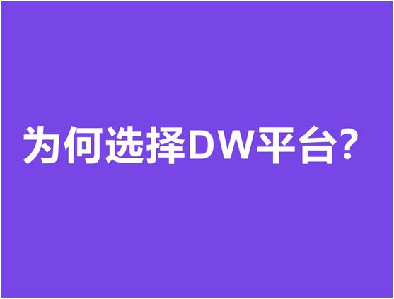 DW會員制商城和傳銷、直銷、微商區別是什么