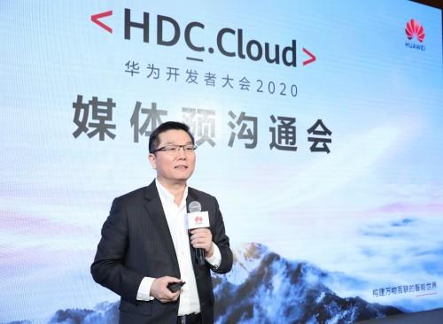 华为举办HDC.Cloud媒体预沟通会,为开发者