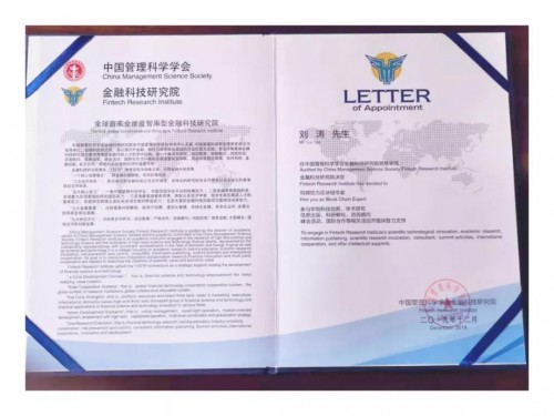 旺鏈科技出席中國金融科技研究院一周年慶典