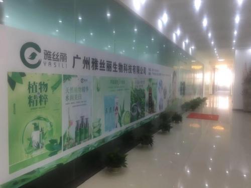 广州雅丝丽生物合作优势,有专人1对1技术传授