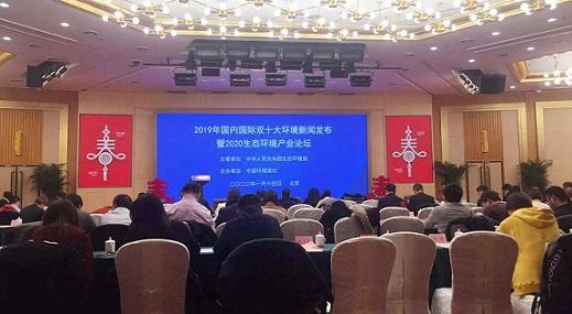 2020生态环境产业论坛在北京举办 中兴网信获全国环保优 width=