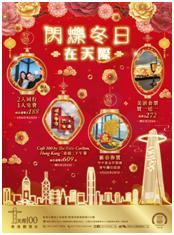 天际 100 香港观景台呈献「闪烁冬日在天际」贺年活动 鼠年伴您迎春接福贺新岁