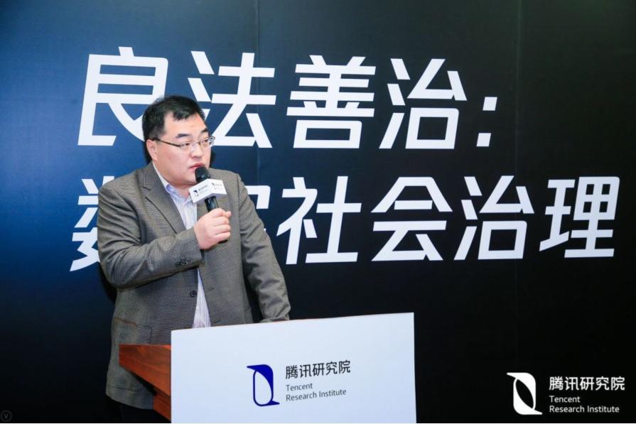"""""""良法善治——数字社会治理论坛""""在京召开,与会专家共商数字社会治理新问题"""