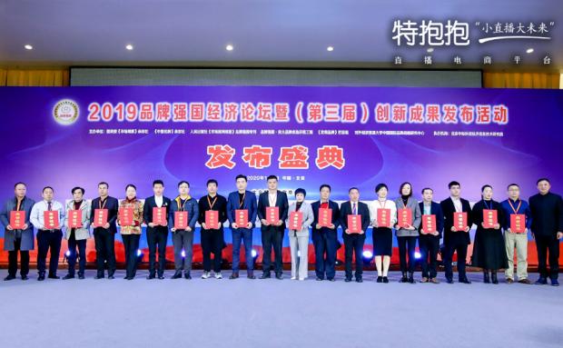 2019品牌强国经济论坛在京召开 特抱抱斩获三项大奖