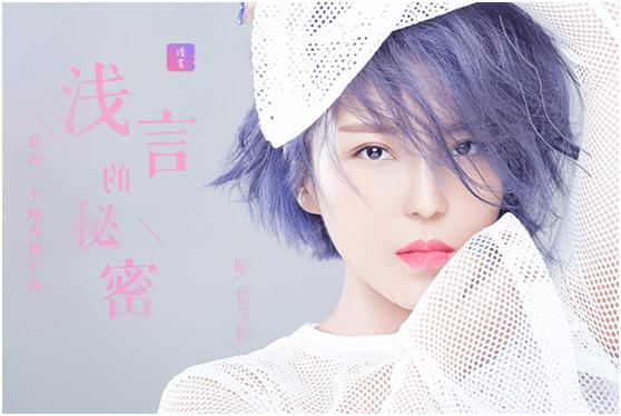 《浅言的秘密》新歌首发  ost女王崔子格暖心诠释秘密!