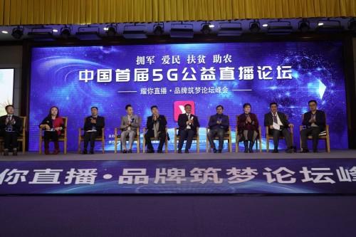 第一届5G直播公益论坛