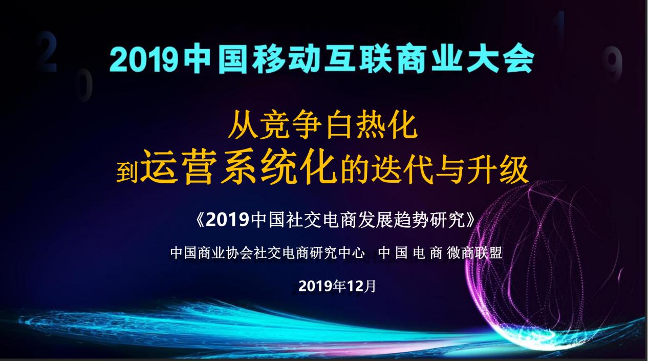 2019中国社交电商发展趋势研究报告