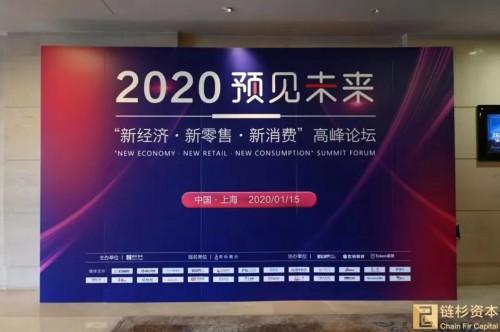 """""""2020预见未来  新经济•新零售•新消费""""圆满召开"""