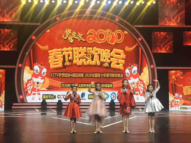 梦想绽放福鼠闹春2020全国青少年春节联欢晚会完美收官