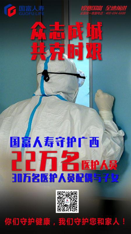 总保额超1200亿!国富人寿向广西约22万名一线医护人员及家属捐赠专属风险保障