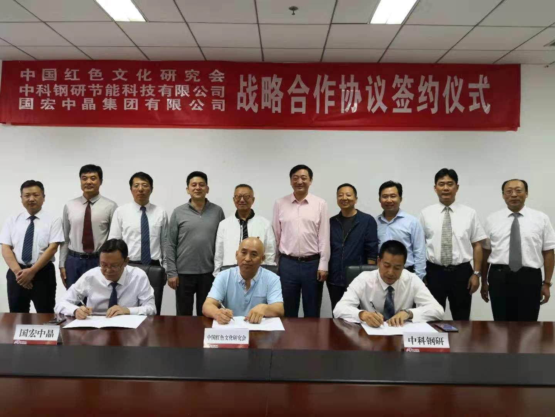 中国红色文化研究会秘书长刘锦丰出席 中科节能战略签约仪式
