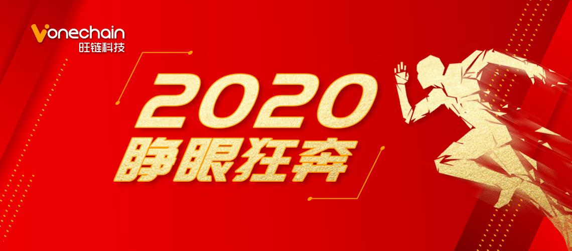旺链科技CEO刘涛新春寄语:2020,睁眼狂奔!