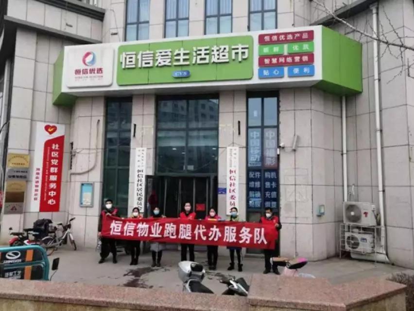 潍坊恒信集团积极创新服务方式,助力业主防疫