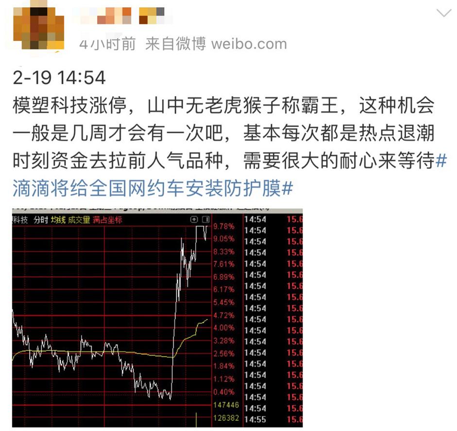 """滴滴全国""""贴膜"""",一家做塑膜的A股企业因此涨停了……"""