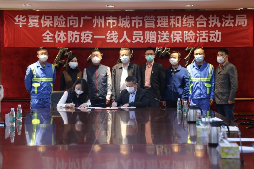 广州市城市管理和综合执法局防疫一线人员获赠防疫险
