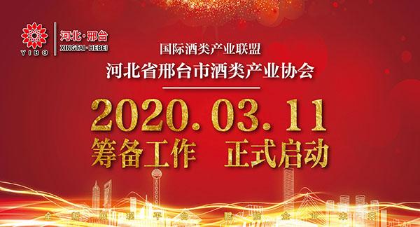 国际酒类产业联盟河北省邢台市酒类产业协会筹备工作正式启动