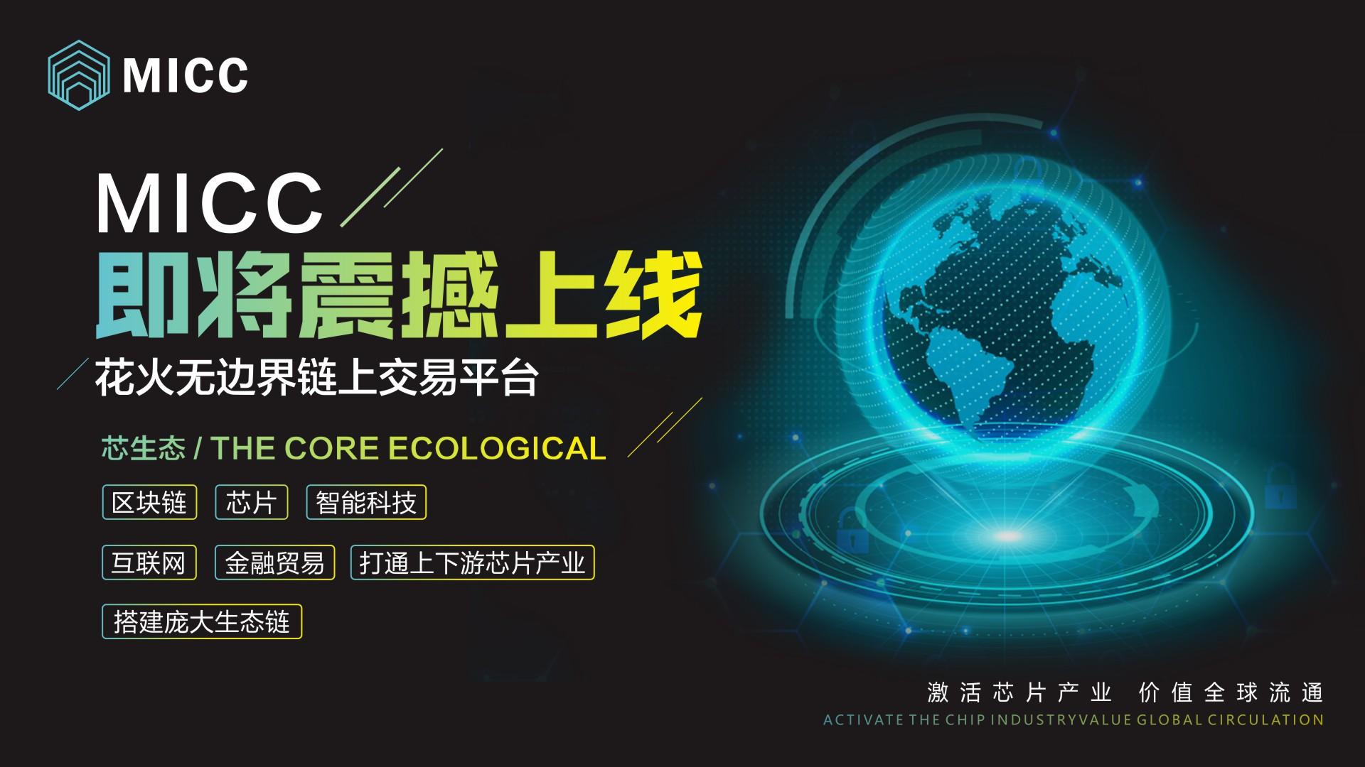MICC与花火交易平台强强联合,开启全球财富盛宴!