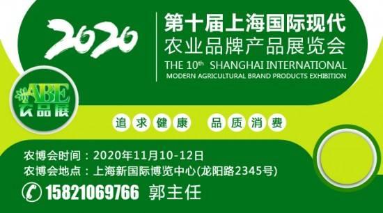 生态健康、品质消费--第十届上海国际现代农业品牌展推荐优质品牌!