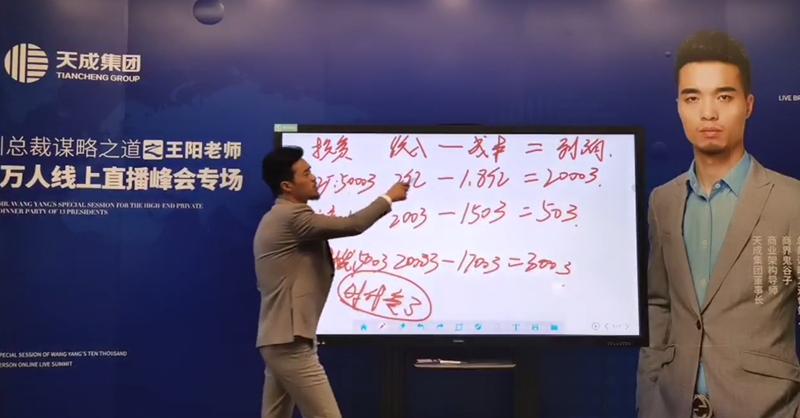 6811人共看公益课|王阳老师直播课程要点回顾