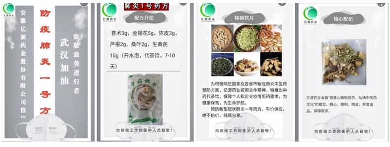 亿源药业向湖北武昌医院捐赠一批中药材