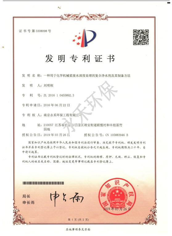 南京永禾环保工业污水处理药剂获国家发明专利